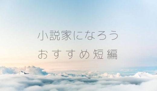 小説家になろう好きにおくるジャンル別おすすめ短編小説40選