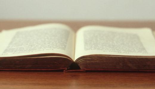 なんども読みたい味わいのあるWeb小説3選