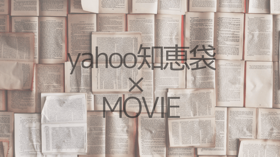 ヤフー知恵袋で次に見る映画を探す記事アイキャッチ画像