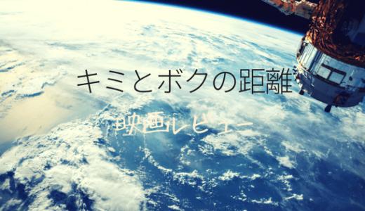 Netflix映画『キミとボクの距離』レビュー!地球と火星をつなぐSFロマンス
