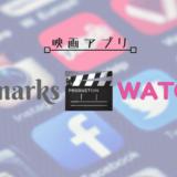 映画アプリFilmarksとWATHAの比較