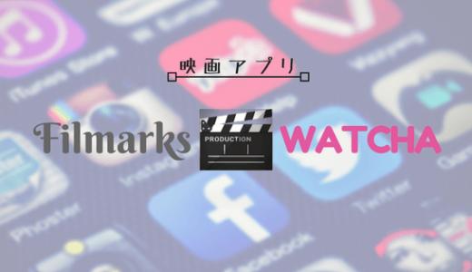 おすすめ映画記録アプリはこれだ!FilmarksとWATCHAを比較してみた