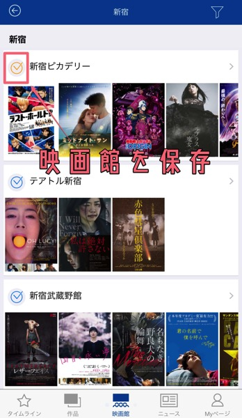 映画.comアプリで映画の上映作品を調べる方法