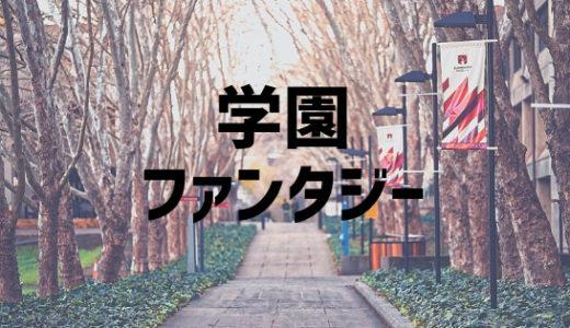 【小説家になろう】学園・学校を舞台としたおすすめファンタジー小説8選!