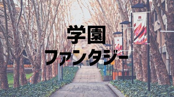 小説家になろう学園ファンタジーおすすめ小説8選!