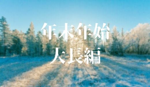 【小説家になろう+α】年末年始に読みたい大長編おすすめ完結web小説5選!