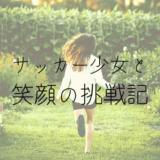 【小説家になろう】『サッカー少女と笑顔の挑戦記』レビュー 止まらない情熱
