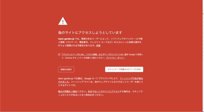 Speed dial2で偽のサイトにアクセスしようとしていますと表示された画面