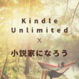 Kindle Unlimitedで読める小説家になろう作品