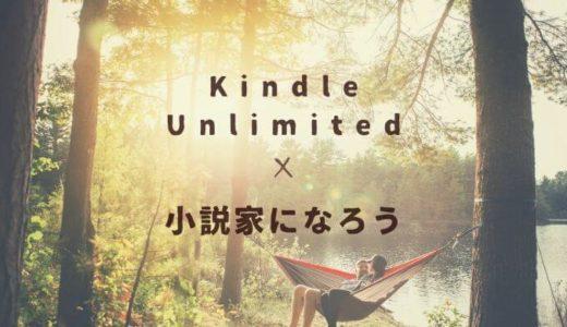 Kindle Unlimitedは小説家になろう書籍化・コミカライズ作品を読むのにかなりおすすめ!