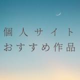 個人サイトおすすめWeb小説